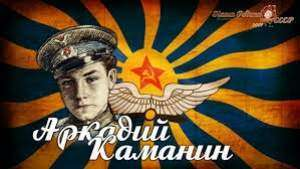 Пятнадцатилетний ас. Жизнь и подвиг Аркадия Каманина