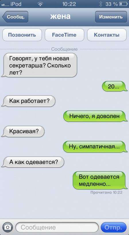 Прикольні СМСки (19 фото)