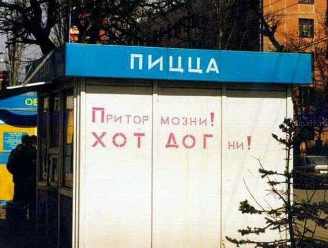 Безглуздість в Росії (50 фото)