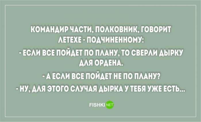 Анекдотів армійських 25 (25 фото)