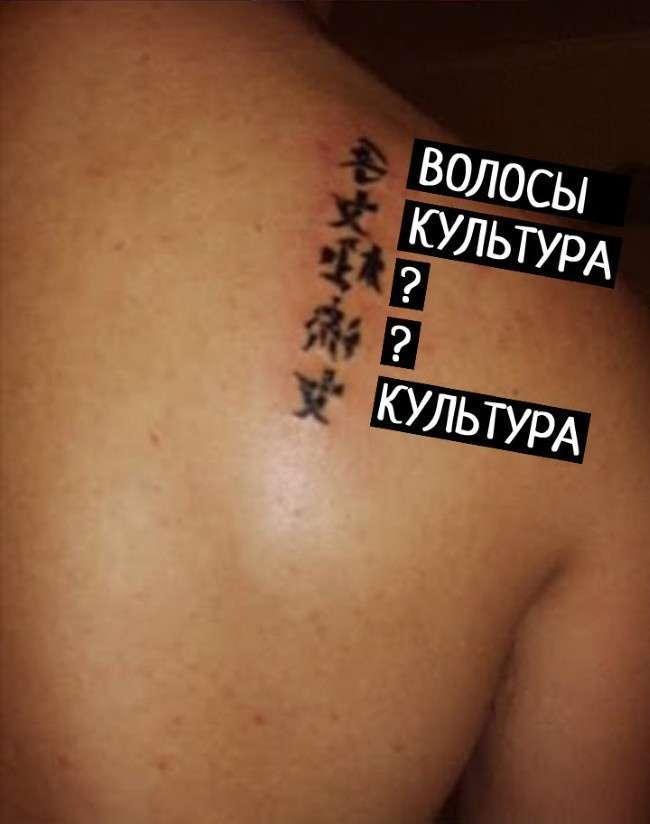 Не сміши азіата, або які татуювання краще не робити (17 фото)