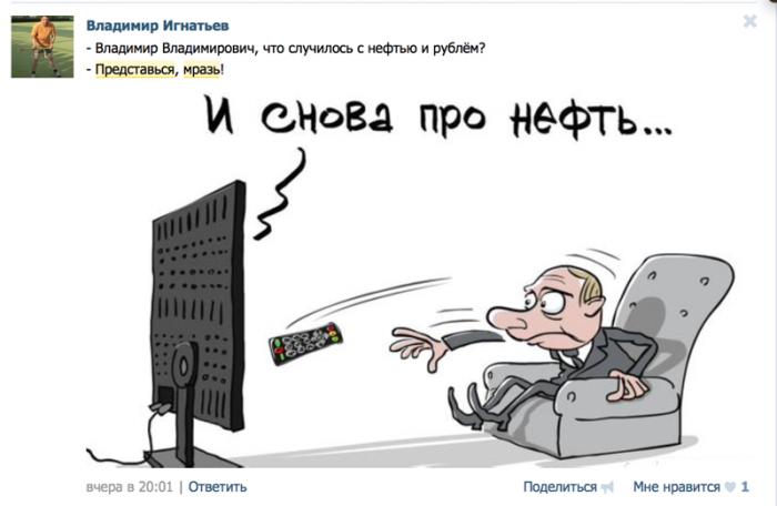 Будеш, мерзота – інтернет мем від Володимира Соловйова (17 фото)