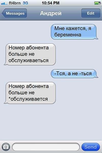 Прикольні СМС про справжні почуття (25 картинок)