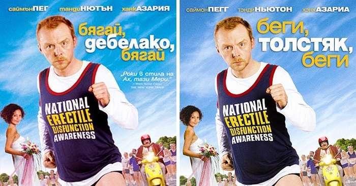 Афіші відомих фільмів болгарською мовою (14 картинок)