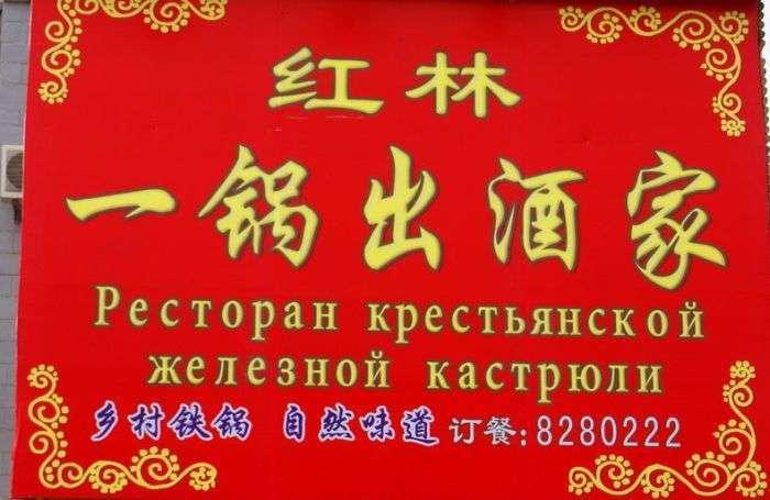 Забавні вивіски російською мовою з Китаю (41 фото)