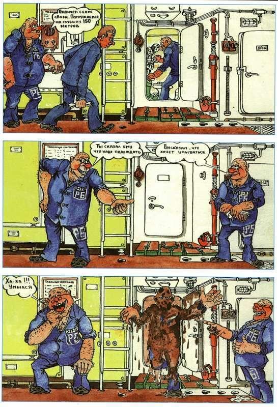 Гумор підводників північного флоту (50 флот)