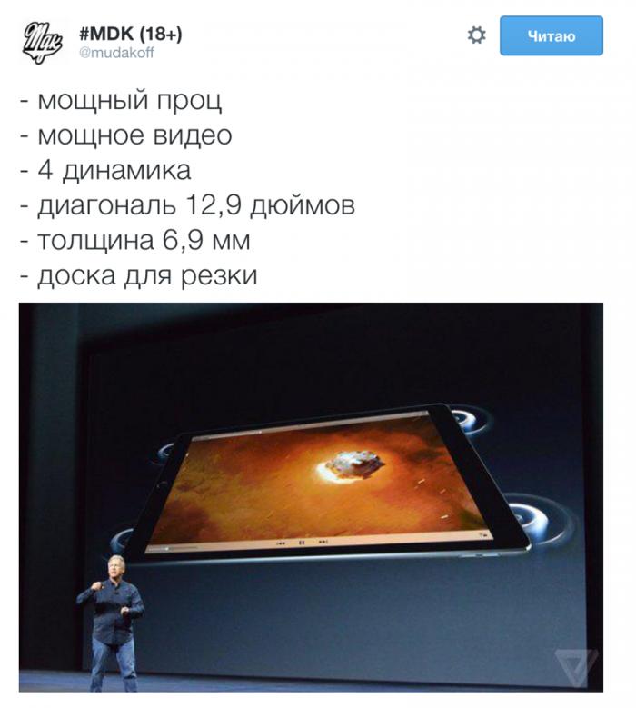 Реакція користувачів Інтернету на новинки компанії Apple (19 фото)