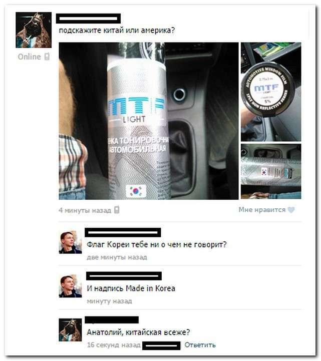 Смішні коментарі із соціальних мереж (28 фото)